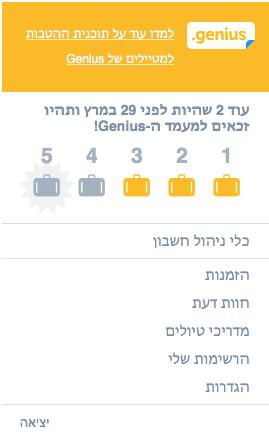 ניווט – הגעת ליעד - Booking.com