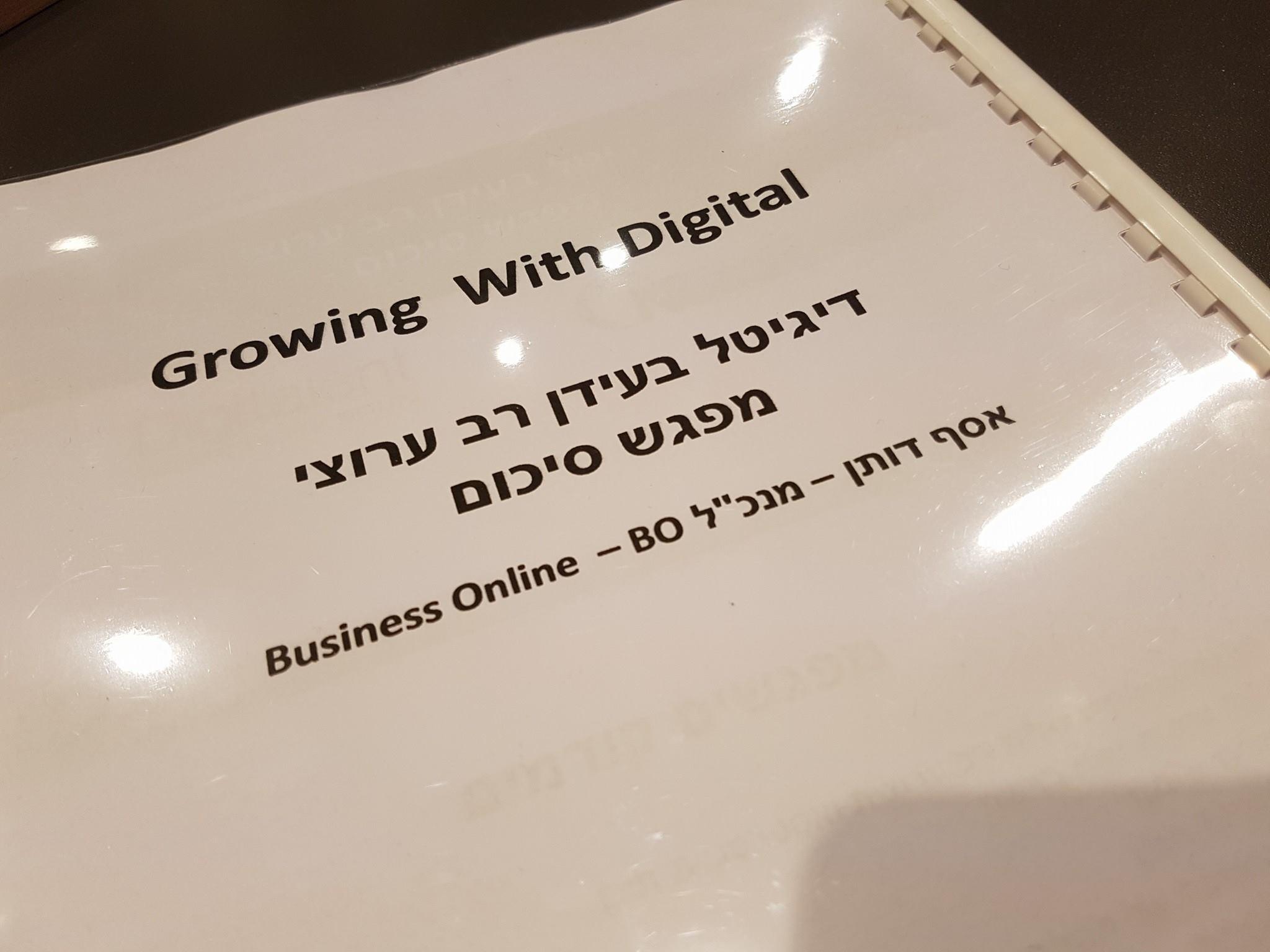 BO - Business Online הכשרות דיגיטל