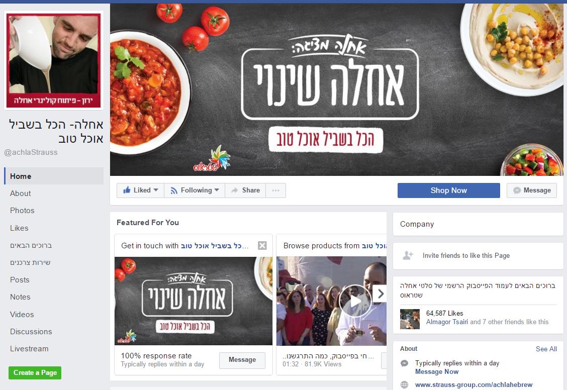 הפייסבוק של המותג אחלה של שטראוס